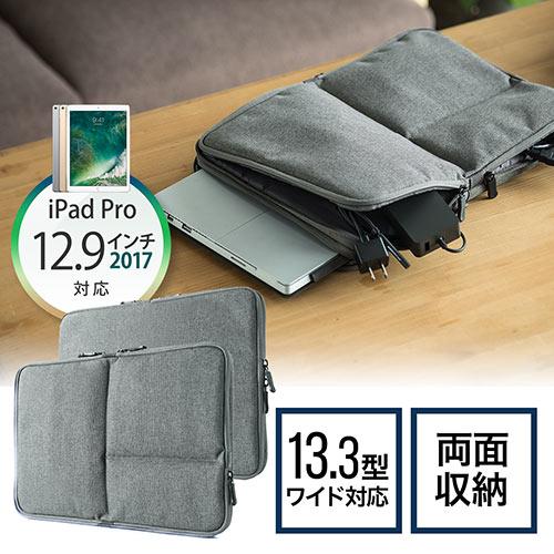 インナーケース 13.3インチ PC 驚きの価格が実現 Surface Pro 4 商舗 200-IN050GY MacBook 12.9 グレー iPad 対応
