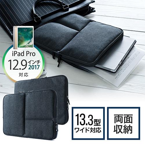 インナーケース 13.3インチ PC Surface 安全 Pro 価格 4 対応 12.9 iPad 200-IN050NV MacBook ネイビー