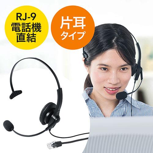 ヘッドセット(固定電話用・RJ-9接続・マイク・コールセンター・片耳タイプ) EZ4-HS043【送料無料】