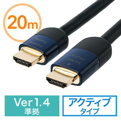 HDMIケーブル(20m・3D・ARC・HEC・4K/30Hz対応・HDMI正規認証品) EZ5-HDMI013-20【送料無料】