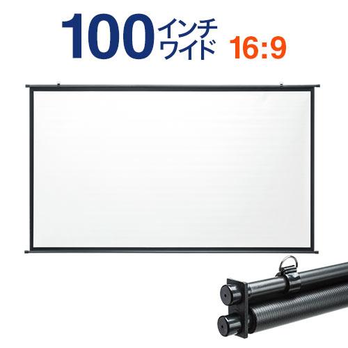 プロジェクタースクリーン 100インチワイド 16:9 HD 壁掛け 掛け軸 タペストリー 吊り下げ 収納 大型 EEX-PSK2-100HD
