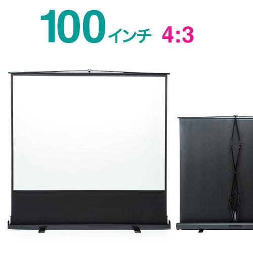 プロジェクタースクリーン 100インチ(4:3・自立式・床置き・収納・パンタグラフ・モバイル) EEX-PSY1-100V