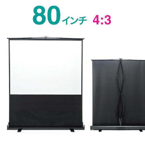 プロジェクタースクリーン 80インチ(4:3・自立式・床置き・収納・パンタグラフ・モバイル) EEX-PSY1-80V