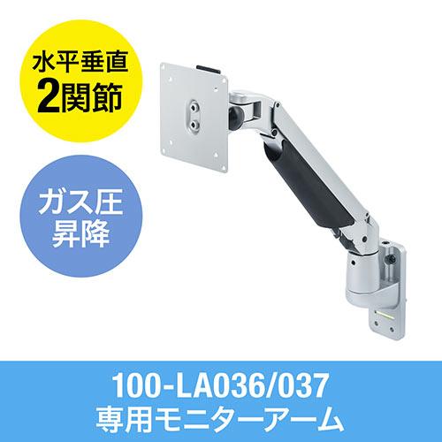 モニターアーム(液晶ディスプレイ1台・水平・垂直・2関節・ガス圧・シルバー・EZ1-LA036/037専用・VESA) EZ1-LA041