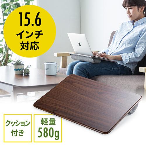 買物 膝上でパソコンやタブレット操作可能 クッションテーブル 最安値 膝上 ノートパソコン 200-HUS006 タブレット ラップトップテーブル テレワーク