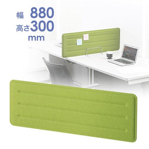 パーティション(机上・卓上・デスクトップパネル・デスクパネル・フロントパネル・間仕切り・仕切り・オフィス・テーブル・布・フェルト・幅880mm・高さ300mm・パーテーション) EEX-PAT01GR