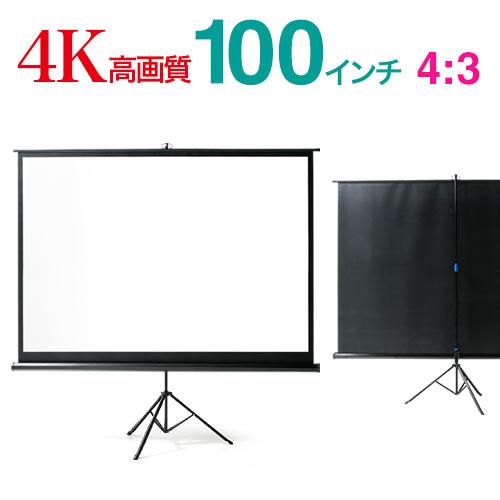 プロジェクタースクリーン 100インチ(4:3・高画質・ハイビジョン・自立式・三脚・スタンド・持ち運び・移動式・折りたたみ) EEX-PSS2-100K