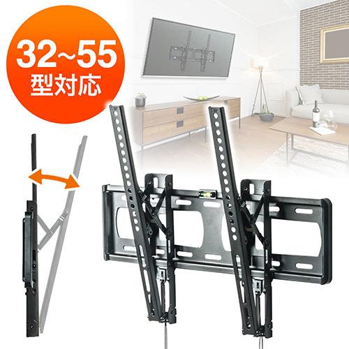 32~55型までの液晶ディスプレイをスリムに壁掛け設置できます。テレビの角度を12°まで下方向へ傾けられるので、画面を見やすく調整可能です。 【スーパーSALE! 限定価格】テレビ 壁掛け 金具 薄型 角度調節 液晶 ディスプレイ DIY 自作 リビング 32 40 43 49 50 55 インチEEX-TVKA004