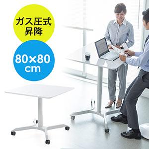 昇降ミーティングテーブル(座りすぎ防止・ガス圧・ミーティングデスク・昇降幅38cm・正方形) EZ1-ERD017W【送料無料】, サクマチョウ 8ff42ea6