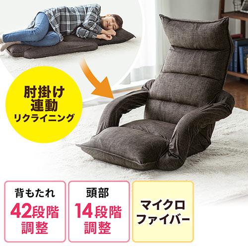 座椅子(肘掛け・ゆったり・42段階リクライニング・フラット・フローリング・頭部14段階調整・ブラウン) EZ15-SNCF010BR【送料無料】