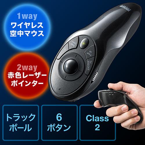 プレゼントラックボール(レーザーポインター・空中マウス・レッドレーザー・2WAY・6ボタン・ワイヤレス・充電式) EZ4-MA089【送料無料】