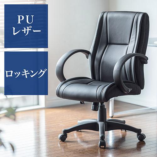 オフィスチェア(ロッキング・キャスター・肘掛け・ミドルバック・クッション・事務椅子・ブラック) EZ15-SNCL010