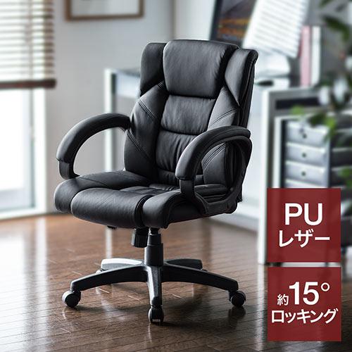 プレジデントチェア(ロッキング・ミドルバック・PUレザー・キャスター・肘掛け・ブラック) EZ15-SNCL011BK