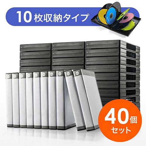 【割引クーポン配布中~4/16 01:59まで】DVDトールケース(10枚収納・ブラック・ダブルサイズ・40枚セット) EZ2-FCD057BK-40