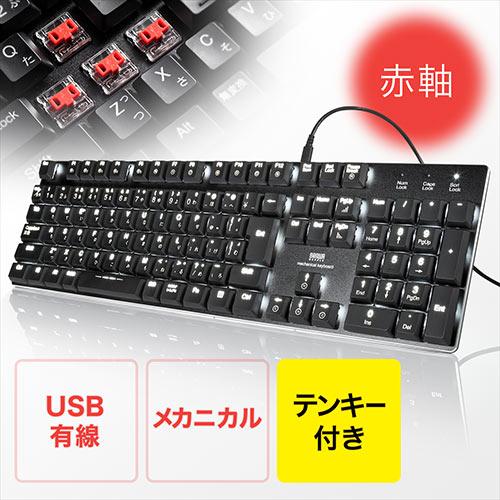 メカニカルキーボード(赤軸・テンキー・軽い・バックライト・ロープロファイル) EZ4-SKB056R【送料無料】