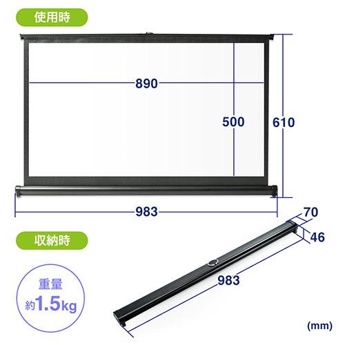 モバイル プロジェクタースクリーン 40インチワイド(軽量・自立式・机上・卓上・スタンド・パンタグラフ式・マット・小型・16:9) EEX-PSM4-40HD