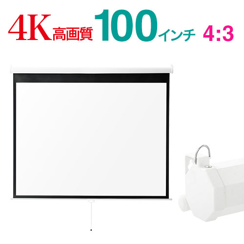 プロジェクタースクリーン 100インチ(4K・高解像度・フルハイビジョン・吊り下げ・天吊・壁掛け・ロール・スプリング・手動・4:3) EEX-PST3-100K