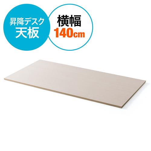 木製天板(昇降デスク専用・幅約140cm・パーティクルボード・ケーブルトレー対応・木目) EZ1-ERD012M