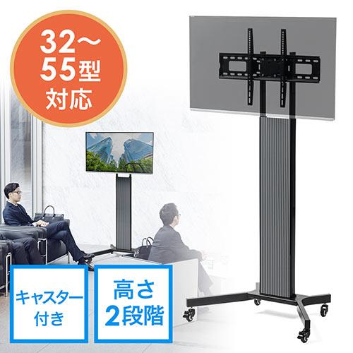 テレビスタンド(32~55型・液晶・ディスプレイ・モニター・ハイタイプ・キャスター) EZ1-PL013