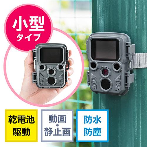 防犯カメラ(トレイルカメラ・小型・家庭用・屋外・屋内・電源不要・乾電池式・防水・防塵・取り付け簡単) EZ4-CAM066