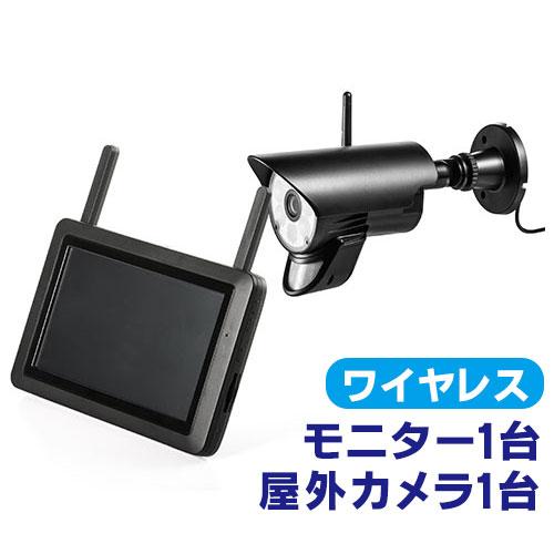 防犯カメラ&ワイヤレスモニターセット(防水屋外対応カメラ・ワイヤレスカメラ1台セット・SDカード・録画対応) EZ4-CAM075-1