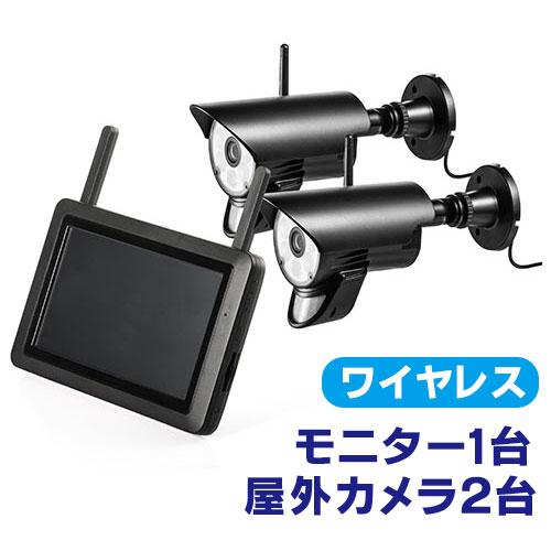 防犯カメラ&ワイヤレスモニターセット(防水屋外対応カメラ・ワイヤレスカメラ2台セット・SDカード・録画対応) EZ4-CAM075-2