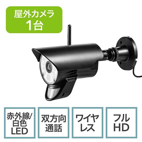 防犯カメラ(屋外・防水IP65対応・EZ4-CAM075専用・増設用・1台) EZ4-CAM075UTC