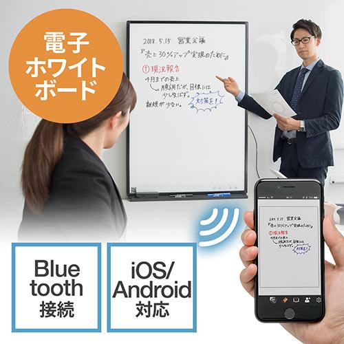 【割引クーポン配布中~1/16 01:59まで】電子ホワイトボード(板書・デジタル保存・アプリ連動・壁掛け) EZ4-MEDIWB1