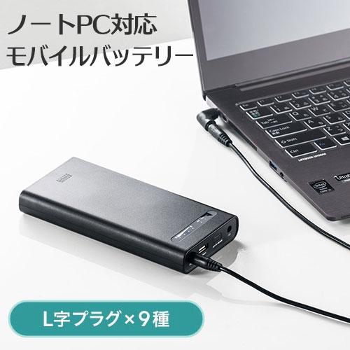 ノートパソコン対応機内持ち込み可 モバイルバッテリー 10%OFF 大容量17400mAh 62.64Wh リチウム電池 機内持ち込み 販売実績No.1 PSE適合 700-BTL033BK
