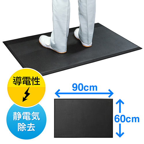 導電性マット(静電気帯電防止・疲労軽減・腰痛対策・滑り止め・立ち仕事対策・耐水・耐油・耐菌性・幅90cm・ブラック) EZ1-MAT013【送料無料】