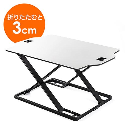 スタンディングデスク(昇降・薄型・白色・折りたたみ・高さ12段階調整可能・幅79.5cm) EZ1-MR141W