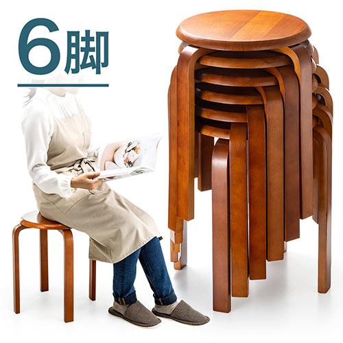 丸椅子 木製 天然木 スツール スタッキング ナチュラル 補助 ブラウン 6脚 組立不要 すぐに使える完成品 EEX-CH41DBX6