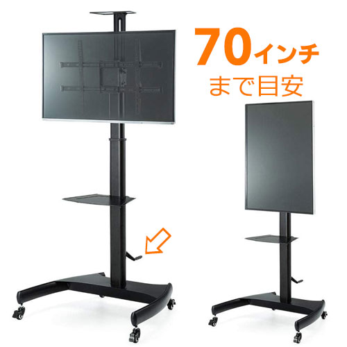 テレビスタンド キャスター 移動式 昇降 縦置き 回転 オフィス テレビ会議 棚 高さ調整 32型から70インチ EEX-TVS012