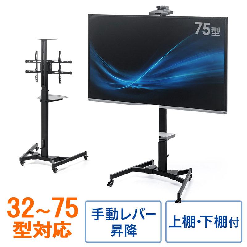 テレビスタンド キャスター 移動式 昇降 縦置き 回転 オフィス テレビ会議 棚 高さ調整 32型から60インチ EZ1-PL012