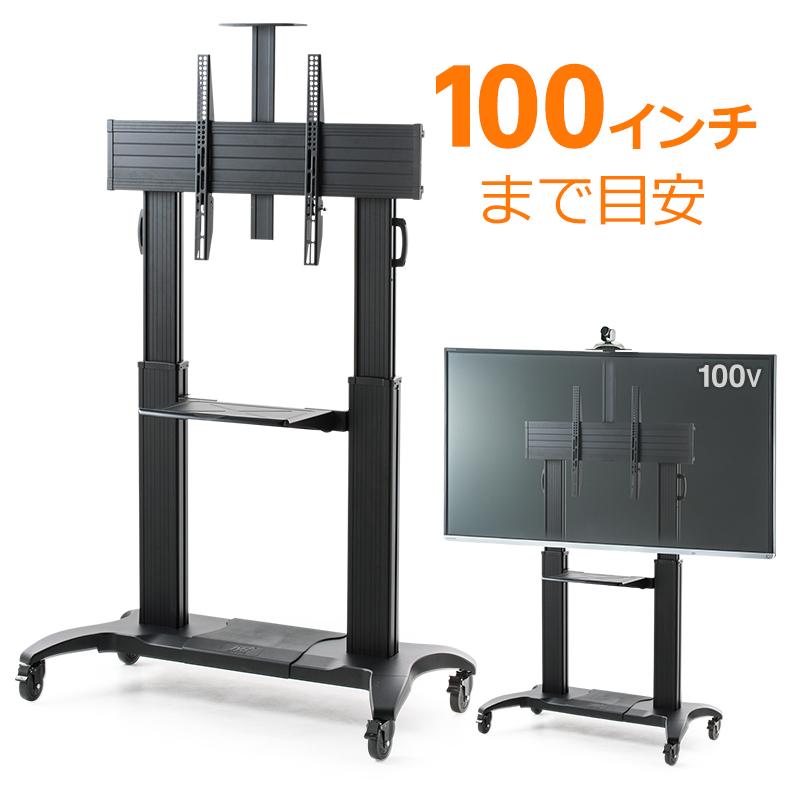 【割引クーポン配布中~4/16 01:59まで】テレビスタンド 大型 100インチ 対応 ハイタイプ 移動式 キャスター 高さ調整 棚板付 ディスプレイ モニター 100 ~ 60 インチ 型 EEX-TVS013