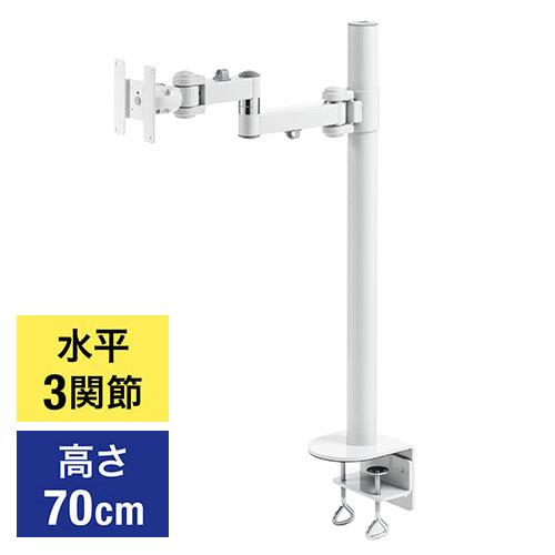 水平3関節モニタアーム(高耐荷20kgまで・1画面アーム・支柱高さ70cm) EZ1-LA056