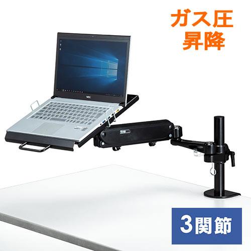 ノートパソコンアーム(ガス圧・ポール式・ブラック・耐荷重3kg) EZ1-NPC006