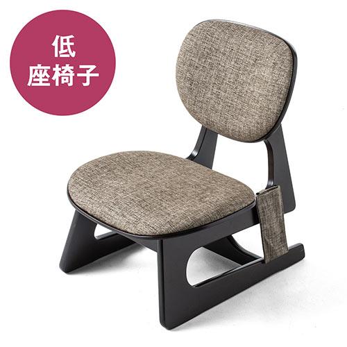 低座椅子(座敷椅子・木製フレーム・リモコンポケット付き) EZ15-SNCF015