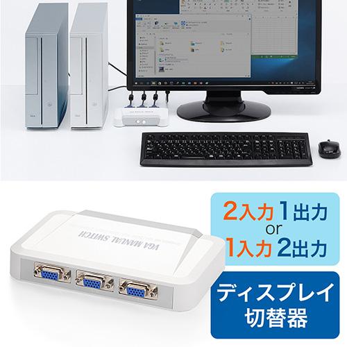 ディスプレイ切替機 2回路 VGA切替器 400-SW003