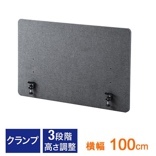 デスクパネル(グレー・幕板・幅100cm・パーティション・フェルト・クランプ式・高さ変更・間仕切り) EZ1-DPT001GY