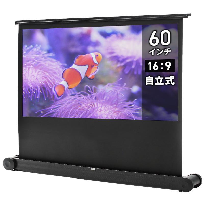 プロジェクタースクリーン 60インチ(自立式・持ち運び可能・床置き・収納・移動ローラー付・簡単設置) EZ1-PRS013