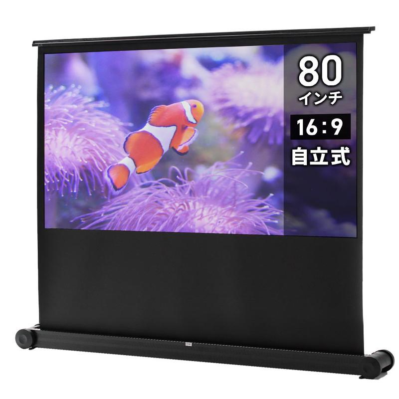 プロジェクタースクリーン 80インチ(自立式・持ち運び可能・床置き・収納・移動ローラー付・簡単設置) EZ1-PRS014
