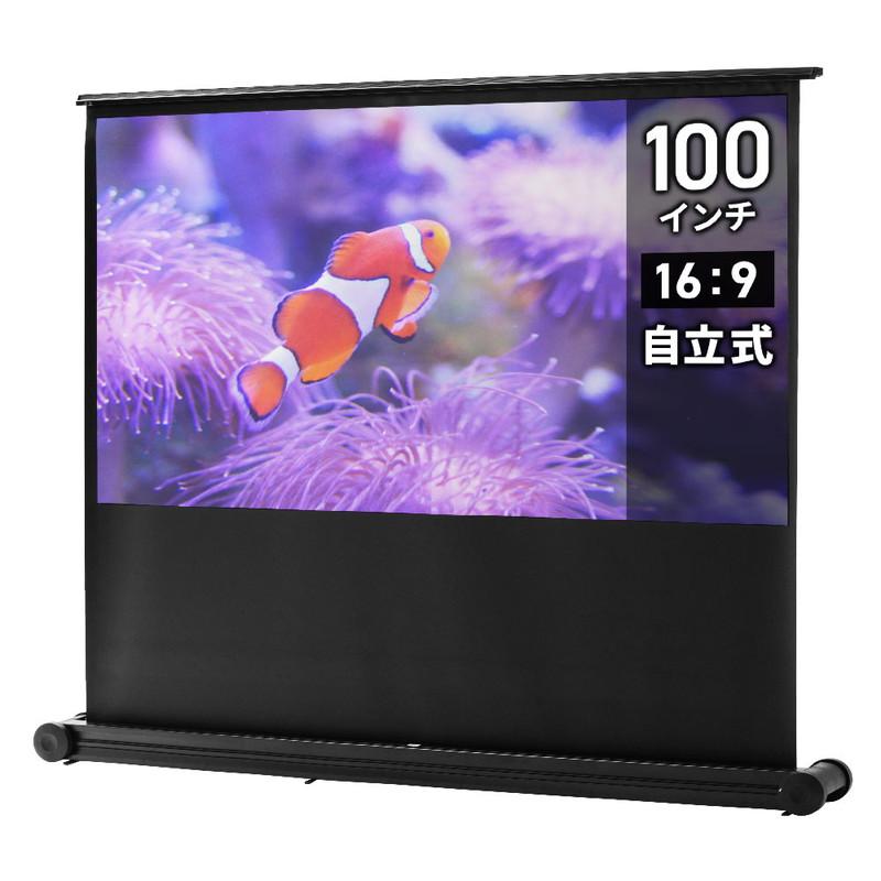 プロジェクタースクリーン 100インチ(自立式・持ち運び可能・床置き・収納・移動ローラー付・簡単設置) EZ1-PRS015