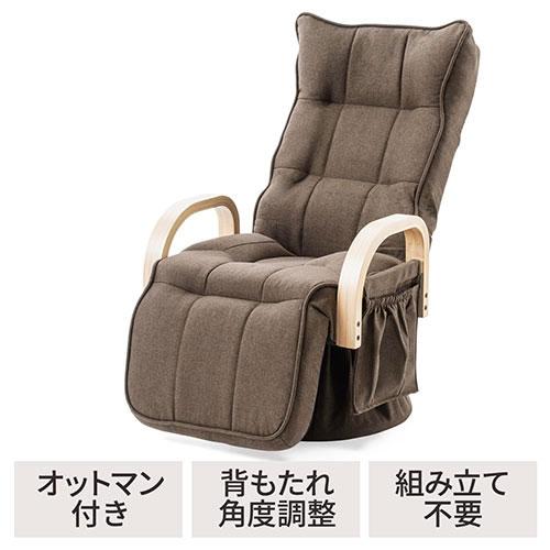 回転高座椅子(ブラウン・ハイバック・オットマン内蔵・背もたれ・サイドポケット付き) EZ15-SNCH023