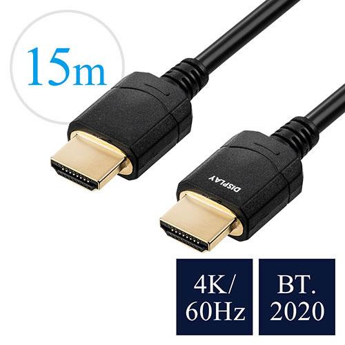 【割引クーポン配布中~4/16 01:59まで】HDMI光ファイバケーブル(15m・4K/60Hz・18Gbps・HDR対応・バージョン2.0準拠品・ブラック) EZ5-HD021-15