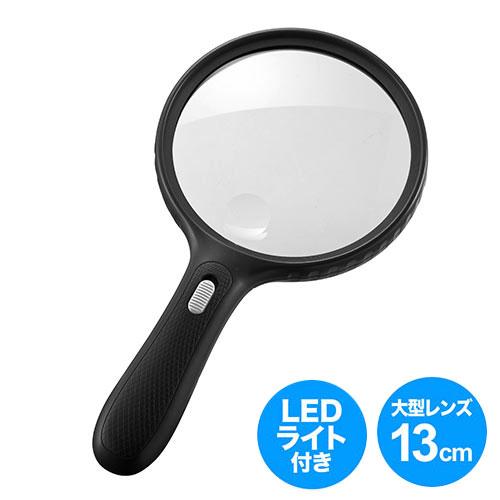 拡大鏡 ルーペ1.8倍 セールSALE%OFF 最新号掲載アイテム 5倍 大型 400-LPE001 LEDライト付 手持ち 虫眼鏡