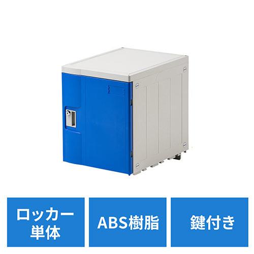 プラスチックロッカー 幅38.2cm 奥行50cm 高さ46.5cm ABS樹脂 軽量 縦横連結可能 工具不要 簡単組立 ブルー EZ1-LBOX002BL