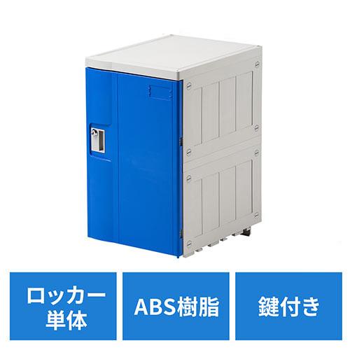 プラスチックロッカー 幅38.2cm 奥行50cm 高さ62cm ABS樹脂 軽量 縦横連結可能 工具不要 簡単組立 ブルー EZ1-LBOX003BL