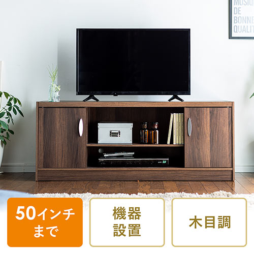 テレビ台 テレビボード テレビラック 50型 42型 32型W120cm 小物 収納 可変棚 ブラウン EZ1-TV008M