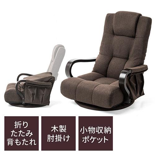回転座椅子(360度回転・肘掛け・収納ポケット・ハイバック・ブラウン)すぐに使える完成品 EZ15-SNCF018